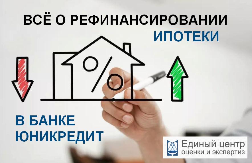 Взять кредит на жилье в юникредит банк на кредит уралсиб онлайн